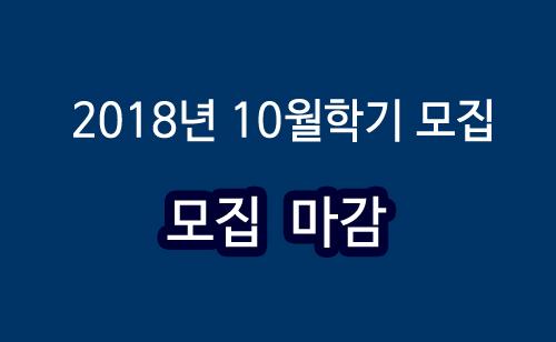 mca_조기마감201810.jpg