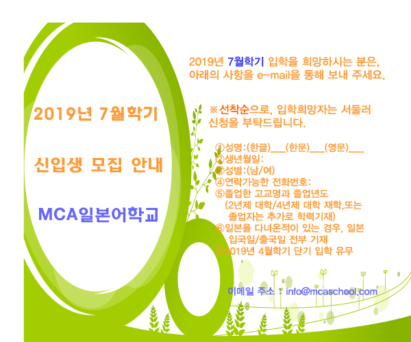 MCA2019년7월학기-모집안내.jpg