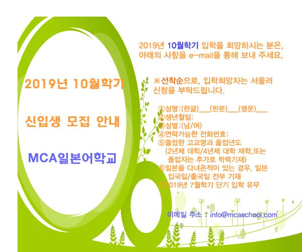 MCA2019년10월학기-모집안내.jpg