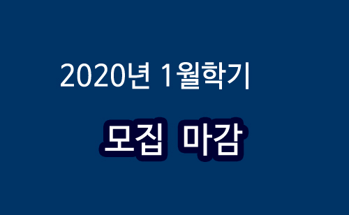 mca_조기마감_2020_01.jpg