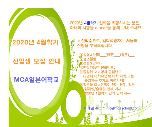 MCA2020년04월학기-모집안내.jpg