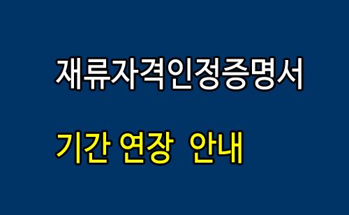 재류자격인정증명-기간연장_MCA.jpg