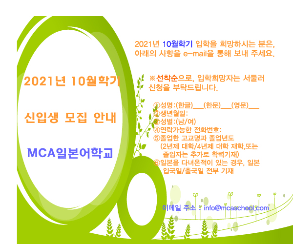 MCA2021년10월학기_모집안내.jpg