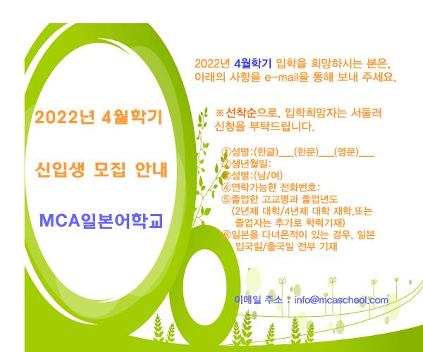 2022년4월학기_모집안내.jpg