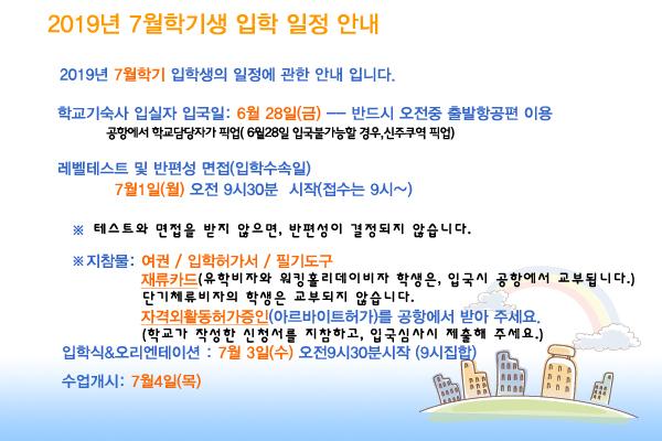 2019년7월입학일정.jpg