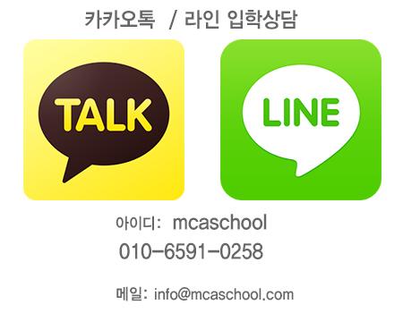 mca_kakao_line.jpg